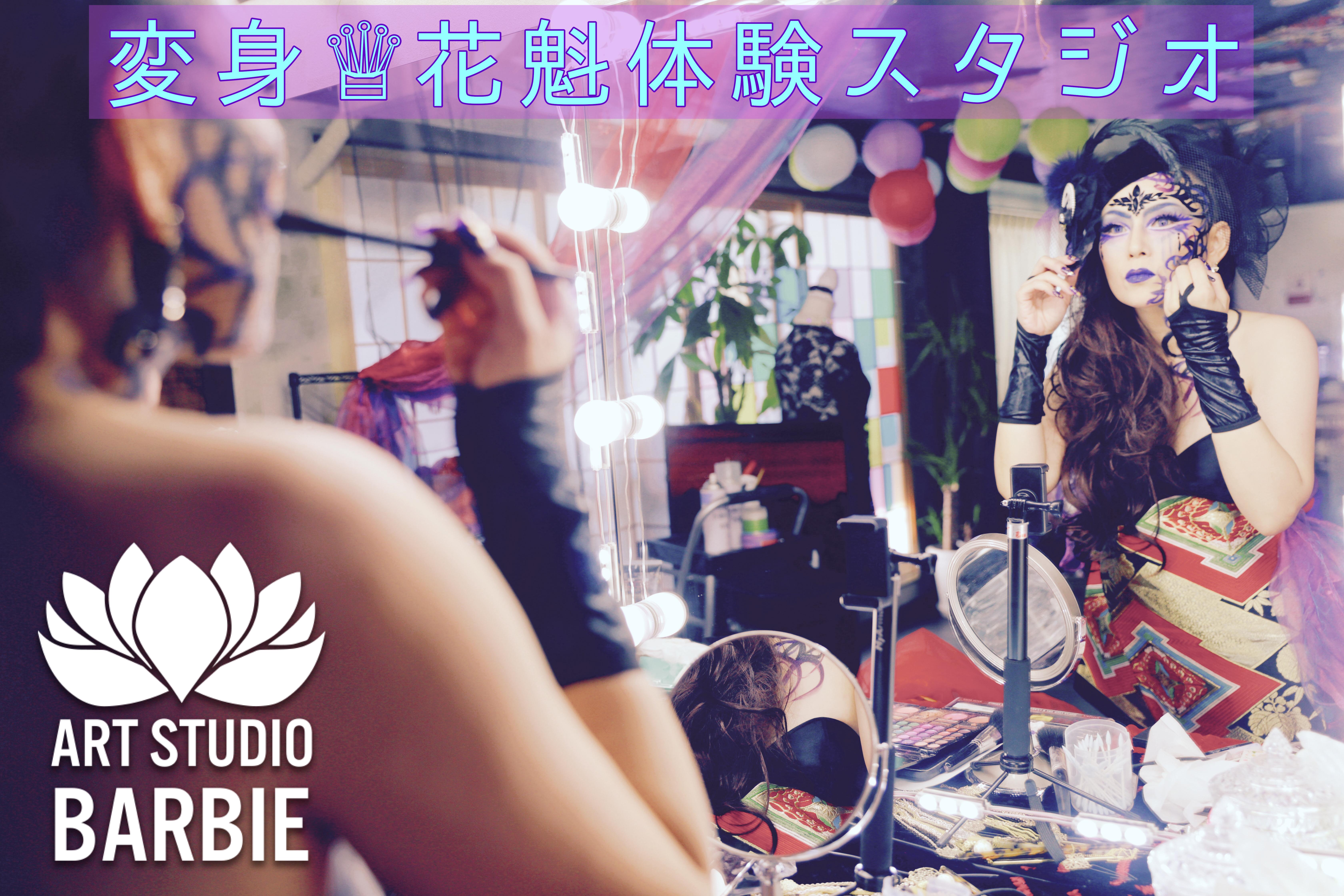 姫路花魁体験 | Art Studio Barbie